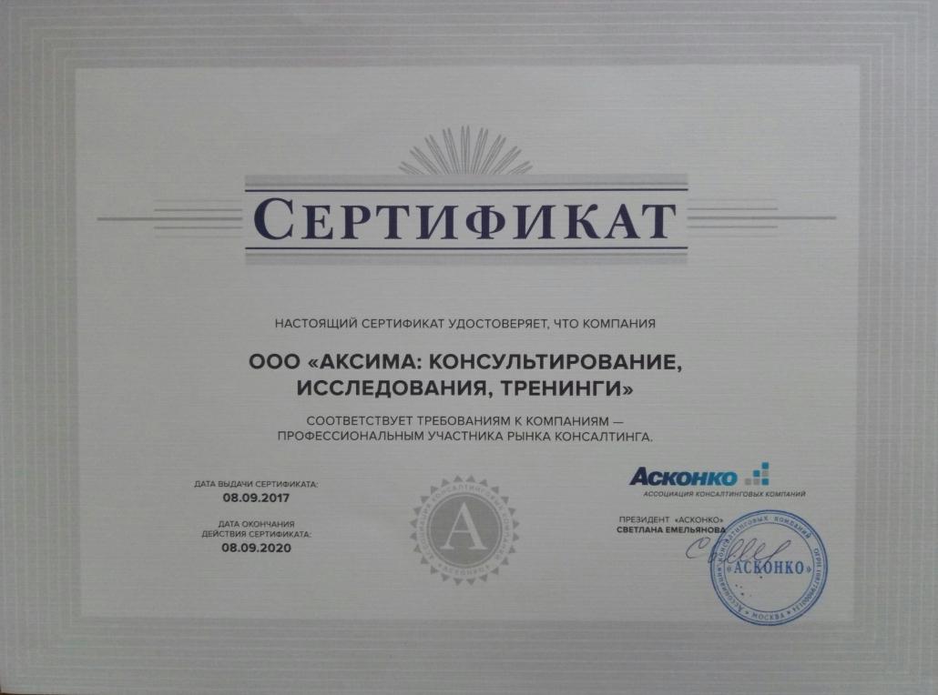 Сертификат АСКОНКО